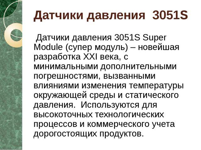 Датчики давления 3051S Датчики давления 3051S Super Module (супер модуль) – н...