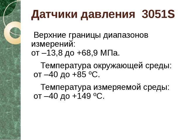 Датчики давления 3051S Верхние границы диапазонов измерений: от –13,8 до +68,...