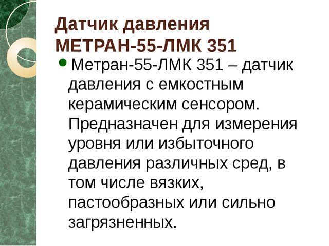 Датчик давления МЕТРАН-55-ЛМК 351 Метран-55-ЛМК 351 – датчик давления с емкос...