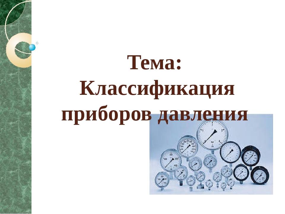 Тема: Классификация приборов давления