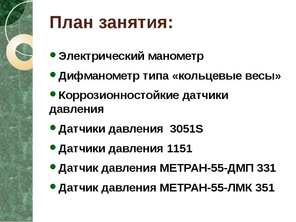 План занятия: Электрический манометр Дифманометр типа «кольцевые весы» Корроз...