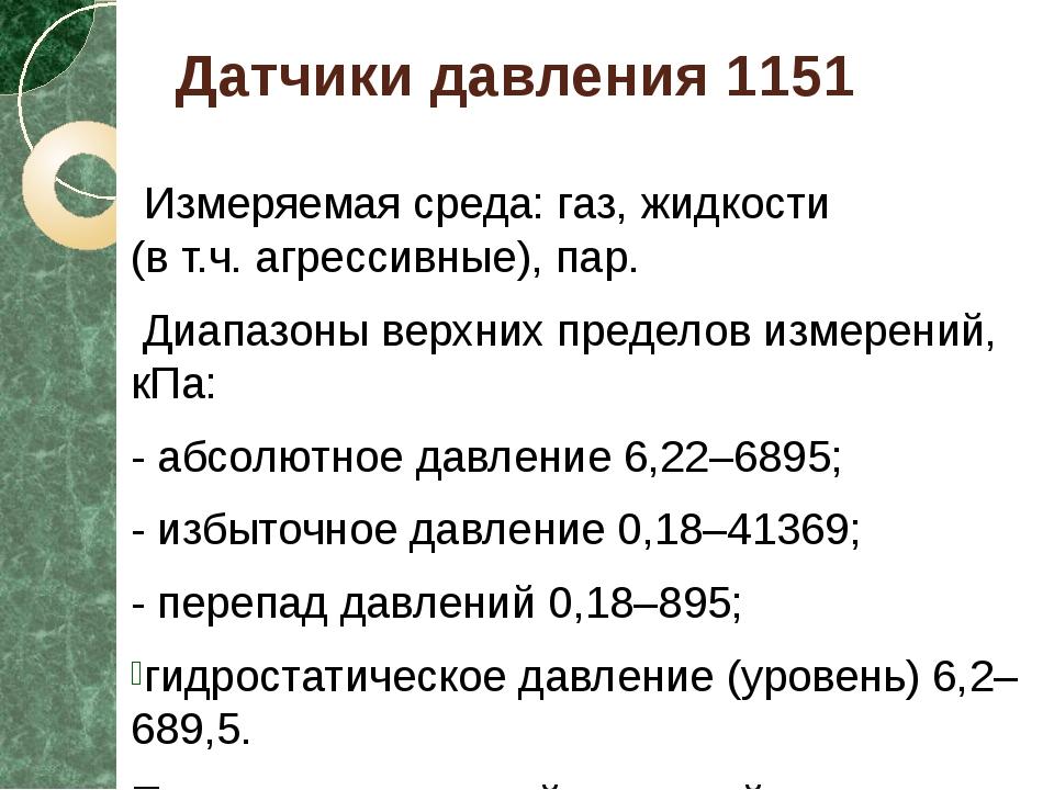 Датчики давления 1151 Измеряемая среда: газ, жидкости (вт.ч.агрессивные), п...