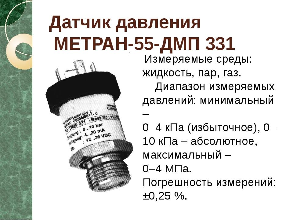 Датчик давления МЕТРАН-55-ДМП 331 Измеряемые среды: жидкость, пар, газ. Диапа...
