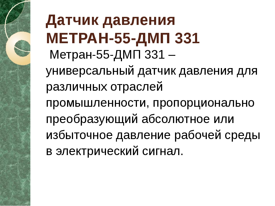 Датчик давления МЕТРАН-55-ДМП 331 Метран-55-ДМП 331 – универсальный датчик да...