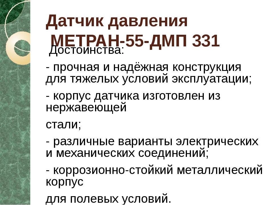 Датчик давления МЕТРАН-55-ДМП 331 Достоинства: - прочная и надёжная конструкц...