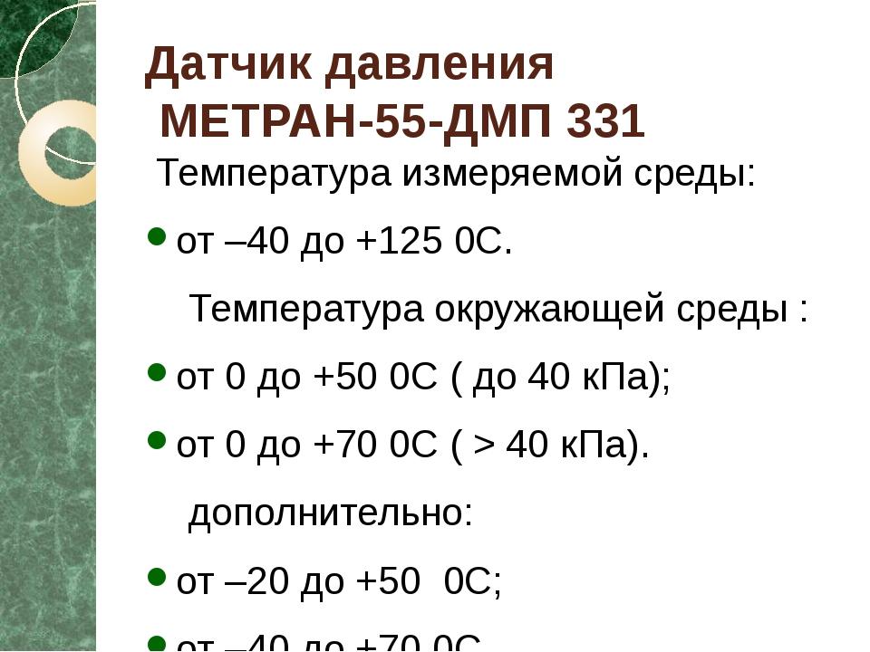 Датчик давления МЕТРАН-55-ДМП 331 Температура измеряемой среды: от –40 до +12...
