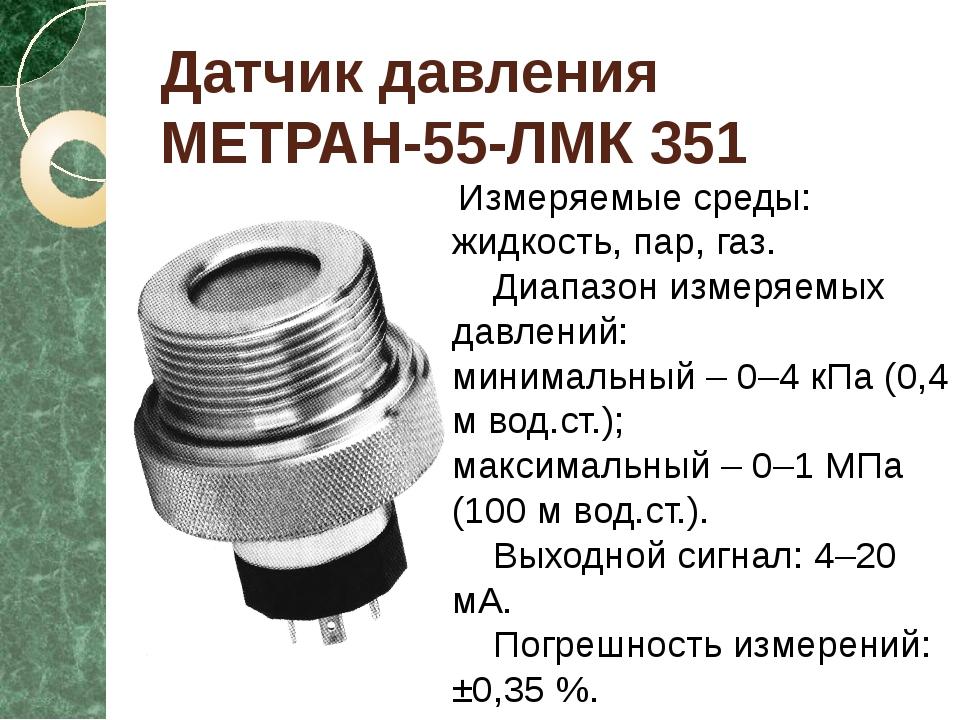 Датчик давления МЕТРАН-55-ЛМК 351 Измеряемые среды: жидкость, пар, газ. Диапа...