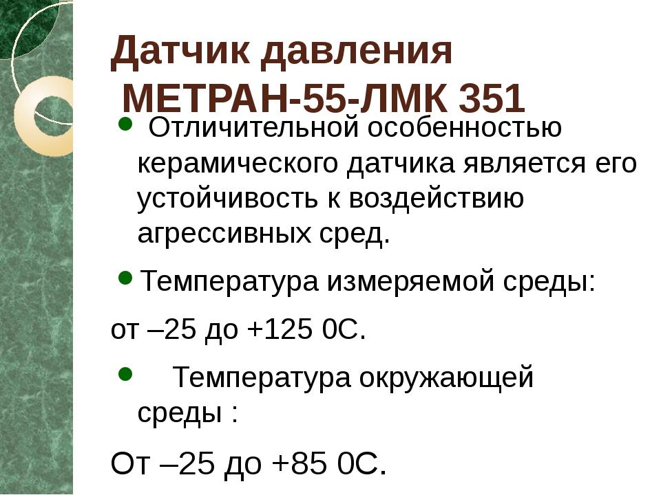 Датчик давления МЕТРАН-55-ЛМК 351 Отличительной особенностью керамического да...