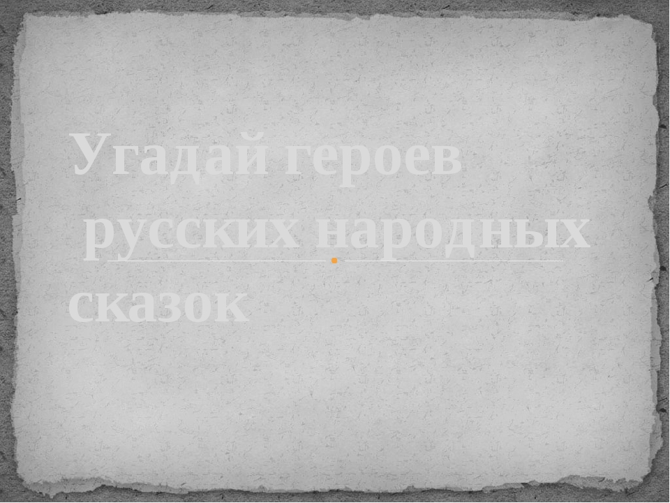 Угадай героев русских народных сказок