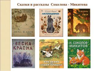 Сказки и рассказы Соколова - Микитова