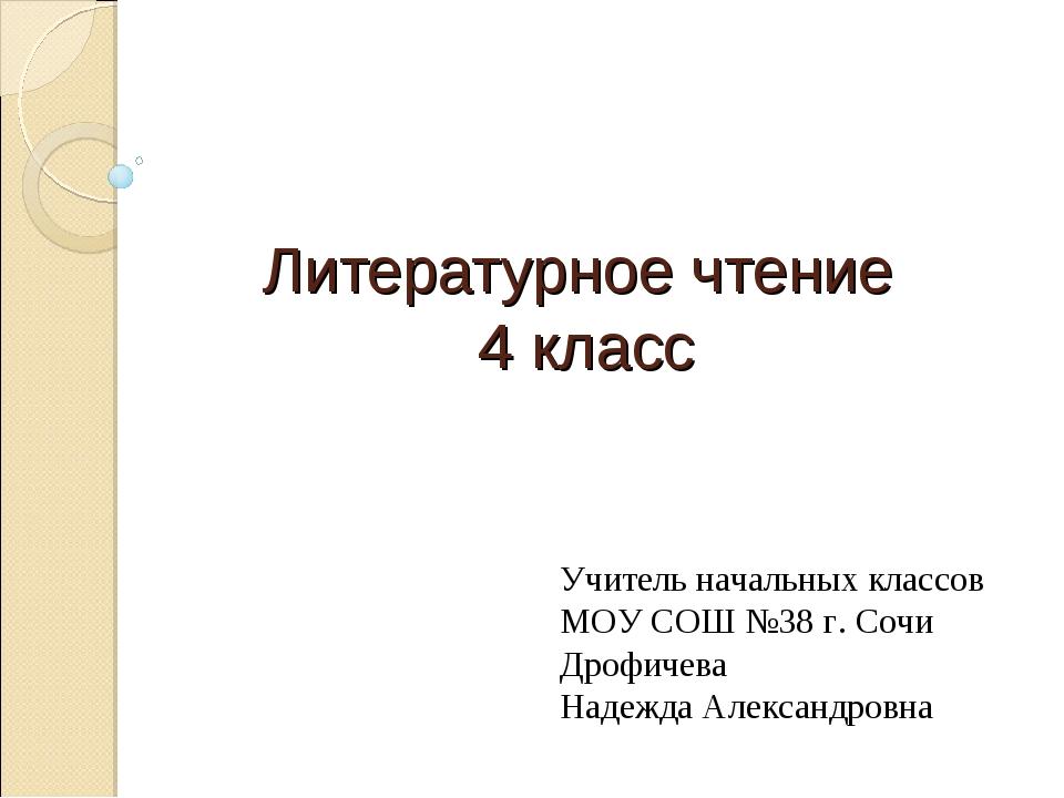 Литературное чтение 4 класс Учитель начальных классов МОУ СОШ №38 г. Сочи Дро...