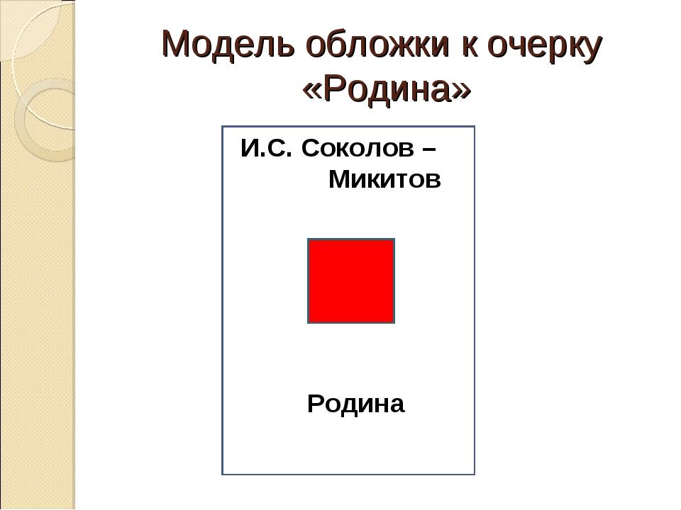 Модель обложки к очерку «Родина» И.С. Соколов – Микитов Родина