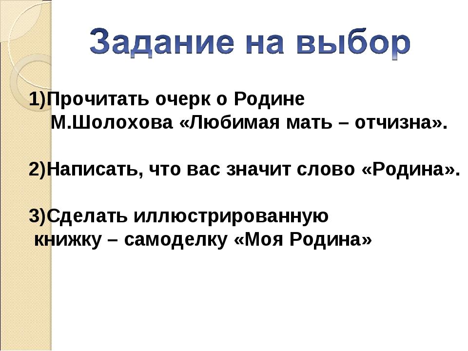 Прочитать очерк о Родине М.Шолохова «Любимая мать – отчизна». 2)Написать, что...