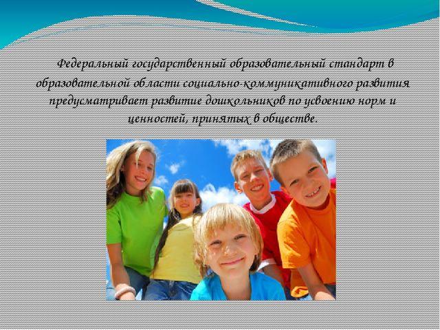 Федеральный государственный образовательный стандарт в образовательной облас...