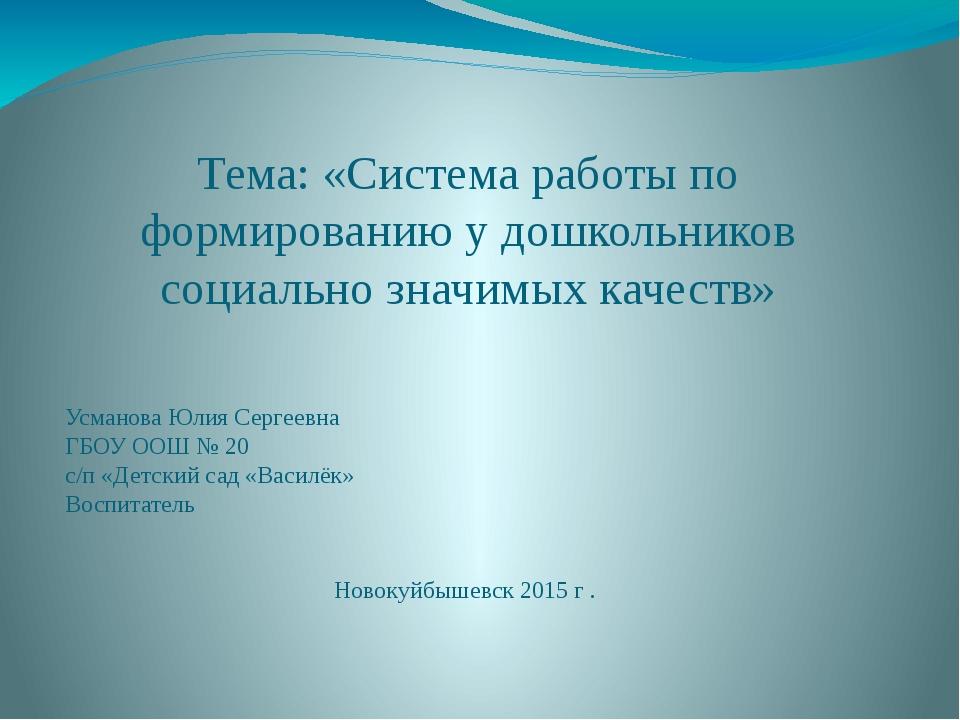 Тема: «Система работы по формированию у дошкольников социально значимых качес...