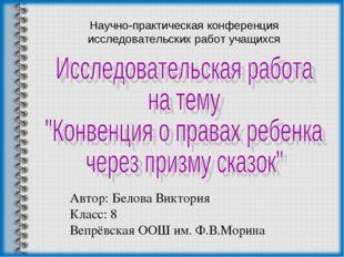 Научно-практическая конференция исследовательских работ учащихся Автор: Белов