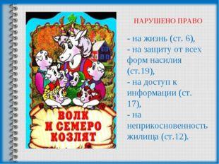 - на жизнь (ст. 6), - на защиту от всех форм насилия (ст.19), - на доступ к и