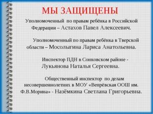Уполномоченный по правам ребёнка в Российской Федерации – Астахов Павел Алекс