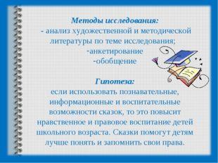 Методы исследования: - анализ художественной и методической литературы по тем