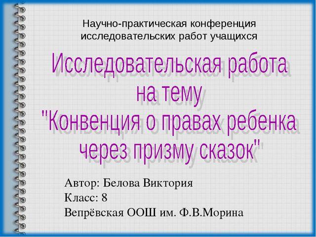 Научно-практическая конференция исследовательских работ учащихся Автор: Белов...