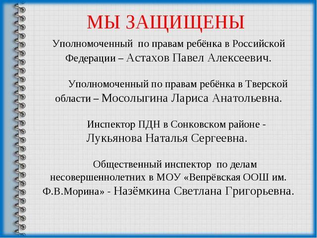 Уполномоченный по правам ребёнка в Российской Федерации – Астахов Павел Алекс...