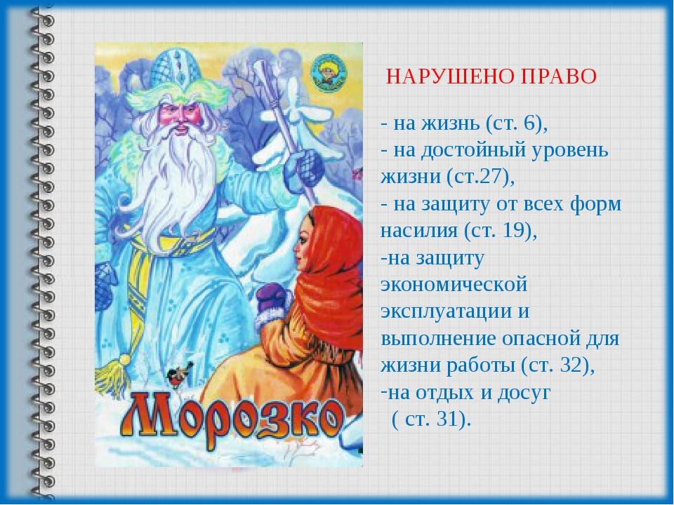 - на жизнь (ст. 6), - на достойный уровень жизни (ст.27), - на защиту от всех...
