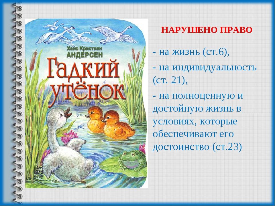 НАРУШЕНО ПРАВО - на жизнь (ст.6), - на индивидуальность (ст. 21), - на полно...
