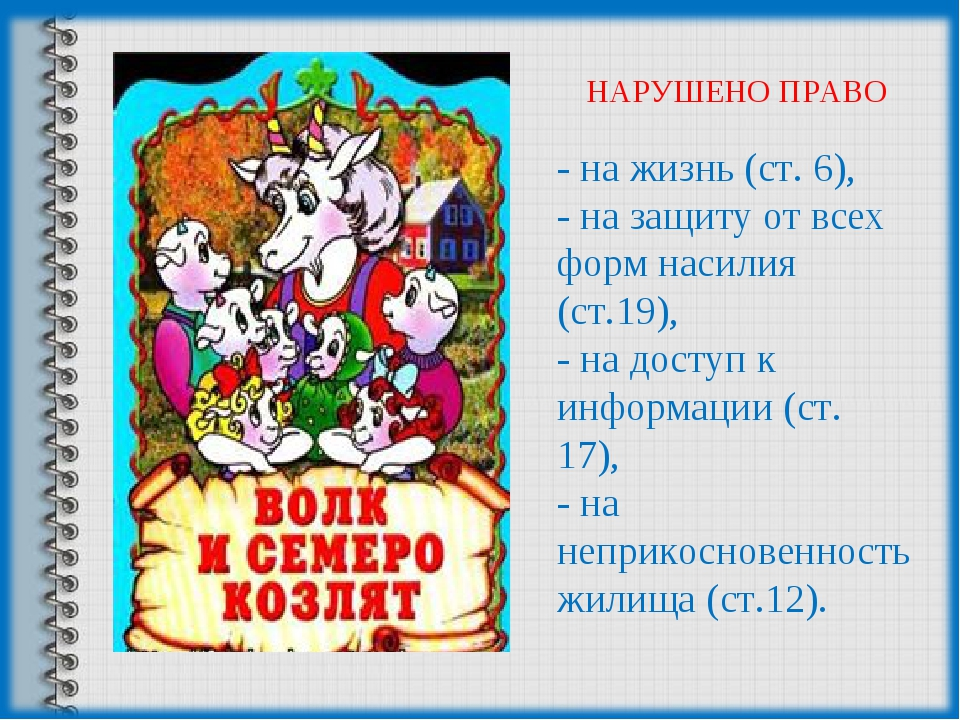 - на жизнь (ст. 6), - на защиту от всех форм насилия (ст.19), - на доступ к и...