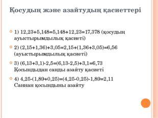 Қосудың және азайтудың қасиеттері 1) 12,23+5,148=5,148+12,23=17,378 (қосудың