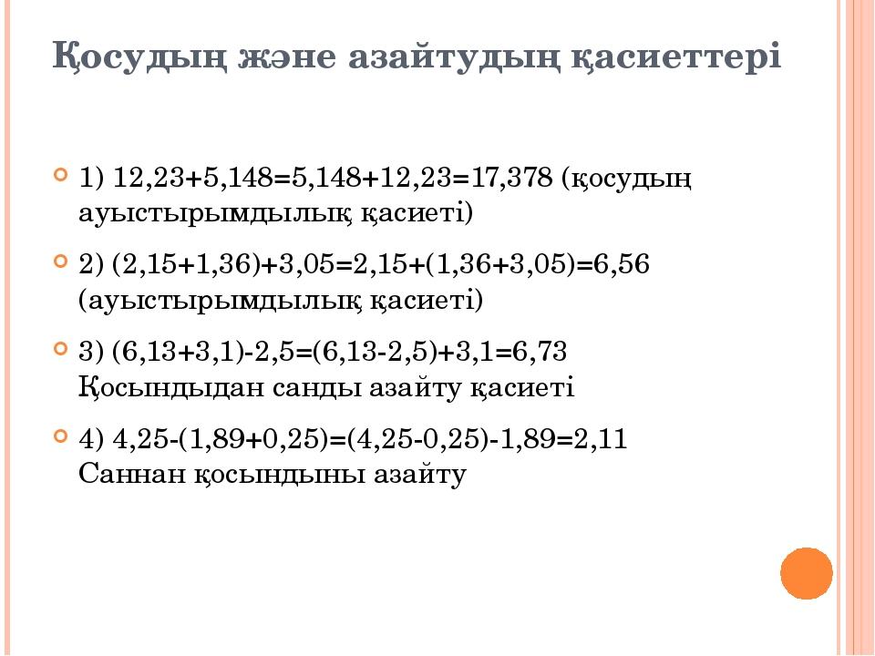 Қосудың және азайтудың қасиеттері 1) 12,23+5,148=5,148+12,23=17,378 (қосудың...