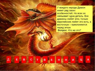 У каждого народа Дракон имеет ряд своих особенностей. Но всех их связывает од