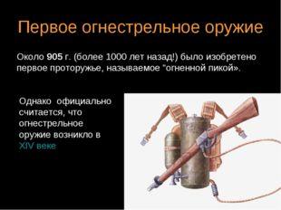 Первое огнестрельное оружие Однако официально считается, что огнестрельное ор