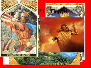 Дажьдбог Бог, дарующий свет и тепло, двигающей небесные тела. Догода Коляда К