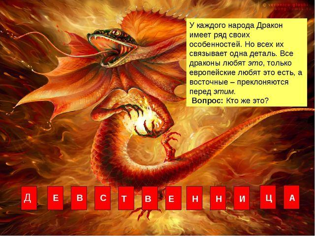 У каждого народа Дракон имеет ряд своих особенностей. Но всех их связывает од...