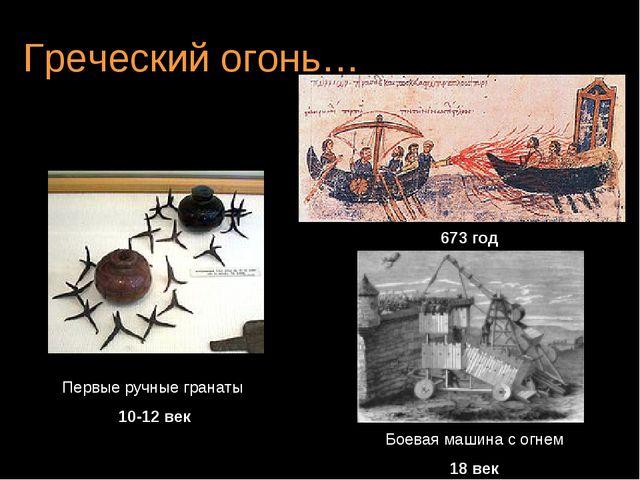 Греческий огонь… Первые ручные гранаты 10-12 век 673 год Боевая машина с огне...