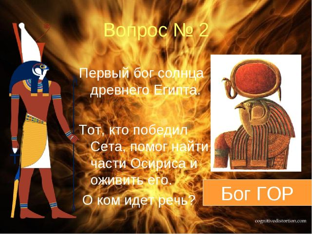 Вопрос № 2 Первый бог солнца древнего Египта. Тот, кто победил Сета, помог на...