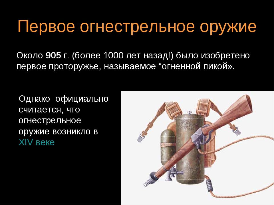 Первое огнестрельное оружие Однако официально считается, что огнестрельное ор...