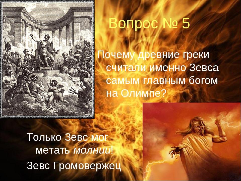 Вопрос № 5 Почему древние греки считали именно Зевса самым главным богом на...