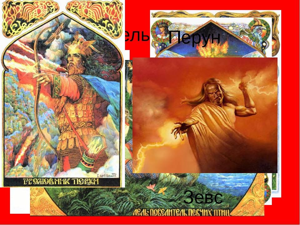 Дажьдбог Бог, дарующий свет и тепло, двигающей небесные тела. Догода Коляда К...