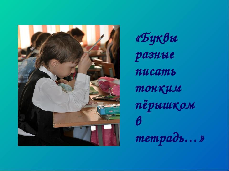 «Буквы разные писать тонким пёрышком в тетрадь…»