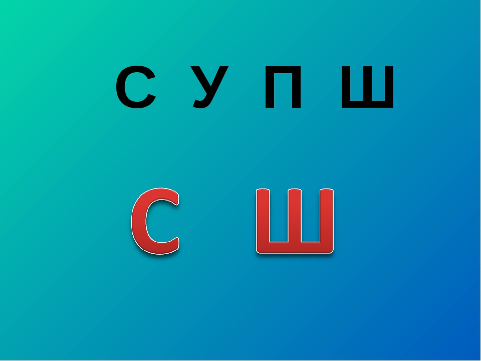 С У П Ш