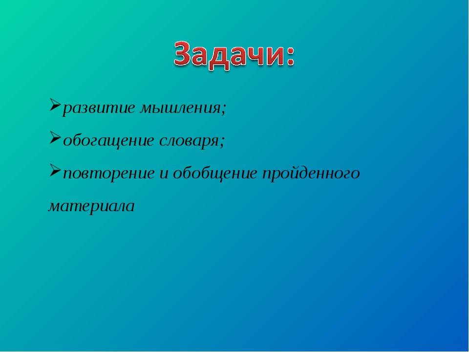 развитие мышления; обогащение словаря; повторение и обобщение пройденного мат...