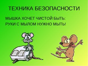 ТЕХНИКА БЕЗОПАСНОСТИ МЫШКА ХОЧЕТ ЧИСТОЙ БЫТЬ: РУКИ С МЫЛОМ НУЖНО МЫТЬ!