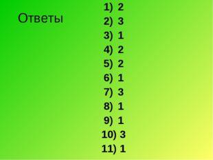 Ответы 2 3 1 2 2 1 3 1 1 3 1