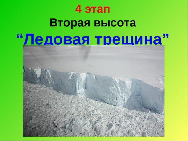 """4 этап Вторая высота """"Ледовая трещина"""""""