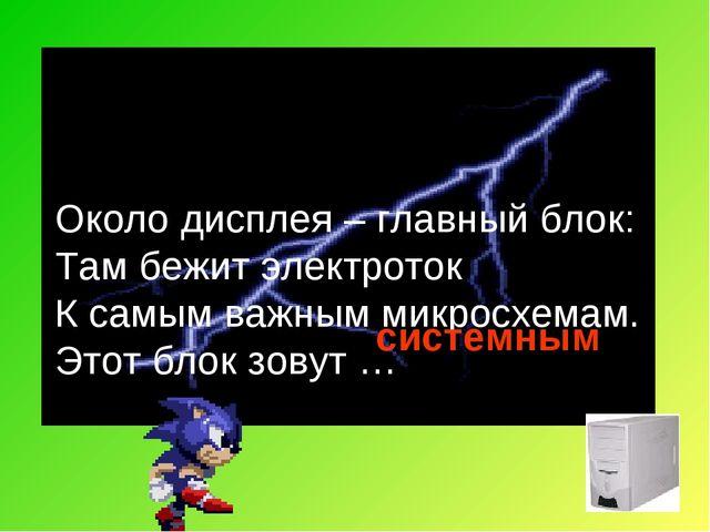 Около дисплея – главный блок: Там бежит электроток К самым важным микросхемам...