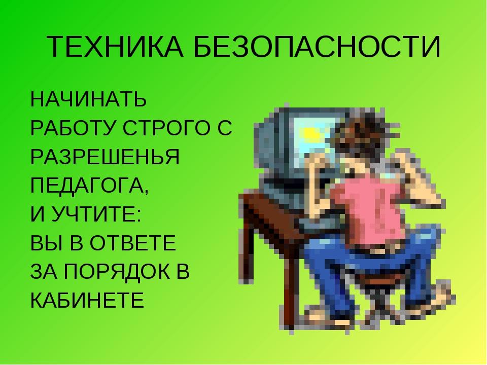 ТЕХНИКА БЕЗОПАСНОСТИ НАЧИНАТЬ РАБОТУ СТРОГО С РАЗРЕШЕНЬЯ ПЕДАГОГА, И УЧТИТЕ:...