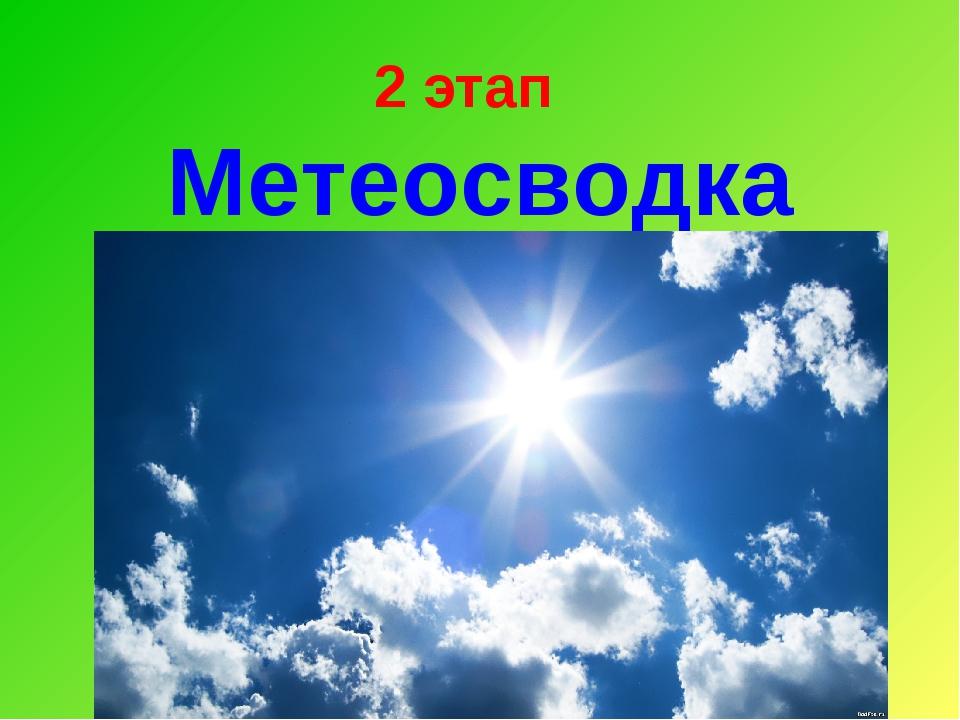 2 этап Метеосводка