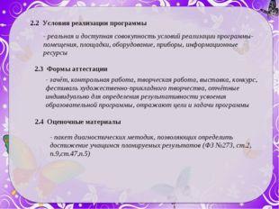 2.2 Условия реализации программы - реальная и доступная совокупность условий