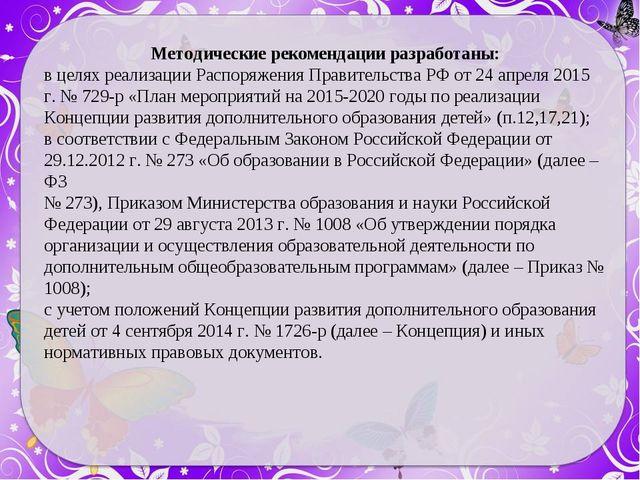 Методические рекомендации разработаны: в целях реализации Распоряжения Правит...